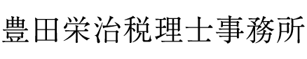 豊田栄治税理士事務所