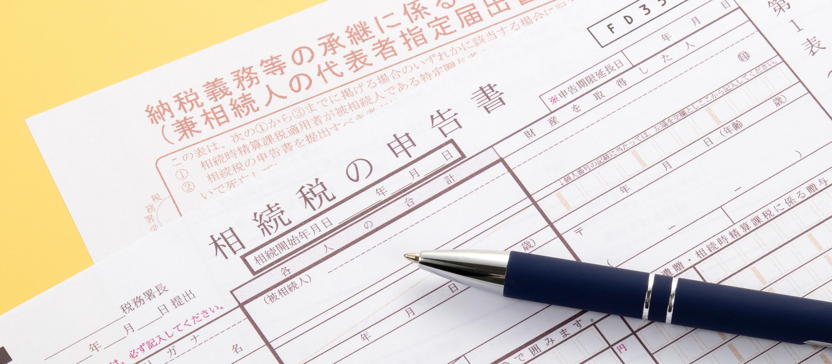 コンパクト相続税申告